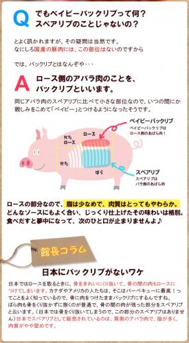 スクリーンショット(2016-04-29 10.49.33)